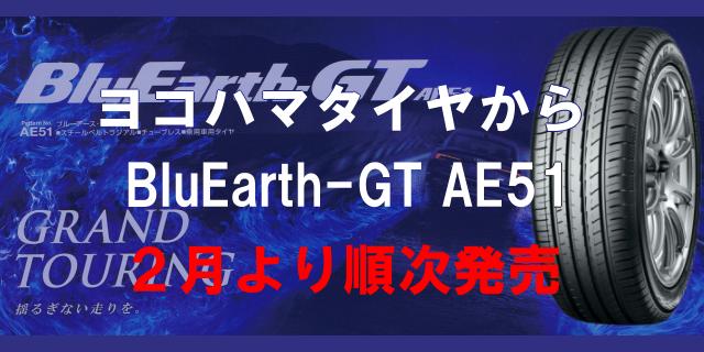 ・ヨコハマから「BluEarth-GT-AE51 」2月発売