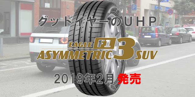 グッドイヤーのUHP「EAGLE F1 ASYMMETRIC 3 SUV」2019年2月発売