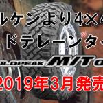 ファルケンより4×4向けマッドテレーンタイヤ「WILDPEAK M/T01」2019年3月発売