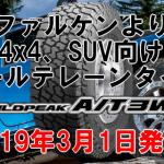 ファルケンより4×4向けオールテレーンタイヤ「WILDPEAK A/T3W」2019年3月発売