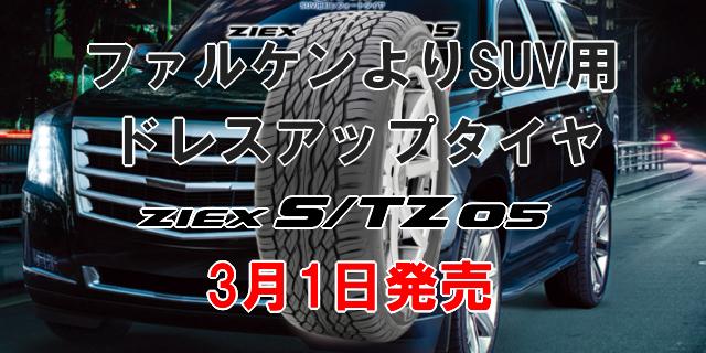 ファルケンよりSUV用ドレスアップタイヤ「ZIEX S/TZ05」3月1日発売