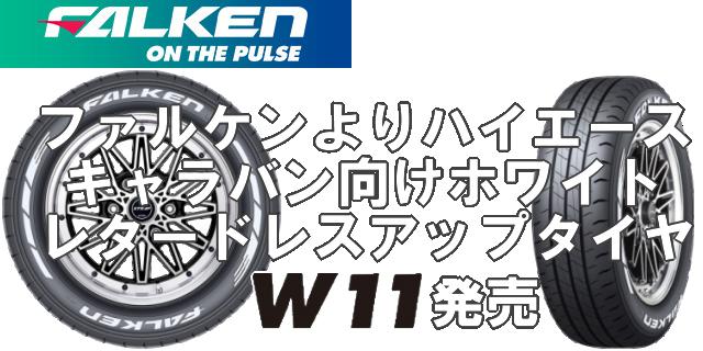 ファルケンよりハイエース キャラバン向けホワイト レタードレスアップタイヤ W11発売