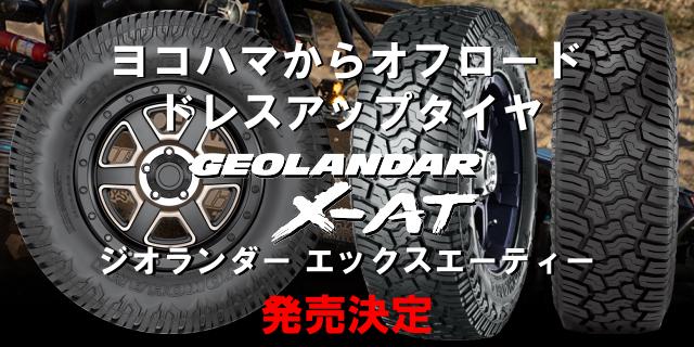 ヨコハマからオフロードドレスアップタイヤ「GEOLANDAR X-AT(ジオランダー エックスエーティー)」発売決定