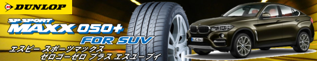 SP Sport Maxx 050+ SUV タイトル