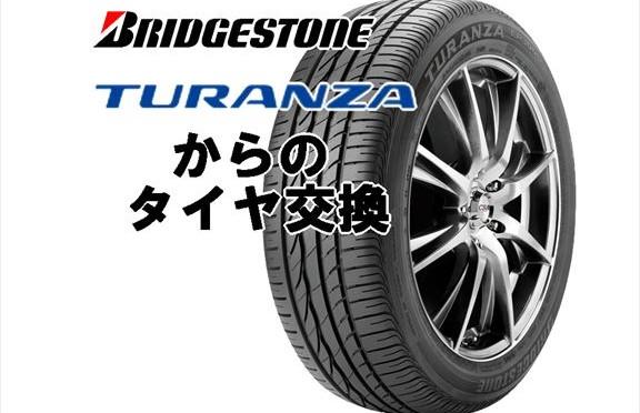 新車装着タイヤからのタイヤ交換 – 2016年-ブリヂストン編➀TURANZA(トランザ)