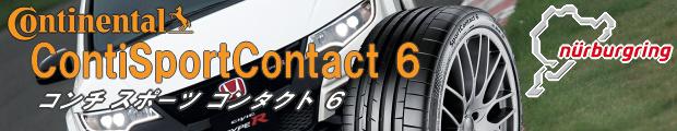 ContiSportContact CSC6タイトル