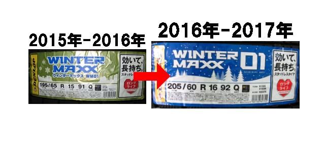 WINTER MAXX 01(ウィンターマックス01)の2016年-2017年ラベル変更