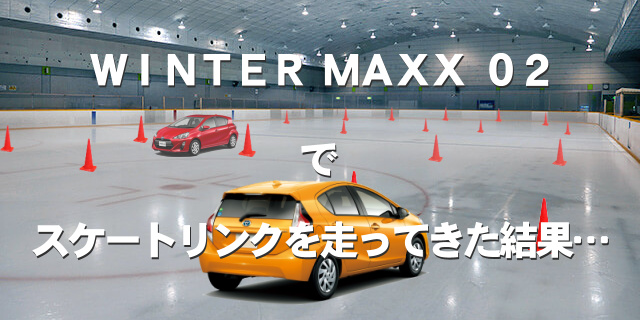WINTER MAXX 02とBLIZZAK VRX乗り比べてきたので報告