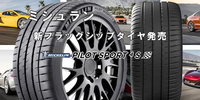 ミシュランのフラッグシップタイヤの最新モデル「Pilot Sport 4S(パイロットスポーツ フォー エス)」がリリース