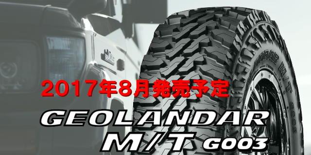 ヨコハマ「GEOLANDAR M/T G003」発売決定