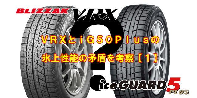 ・VRXとiG50plusの氷上性能の矛盾を考察【1】