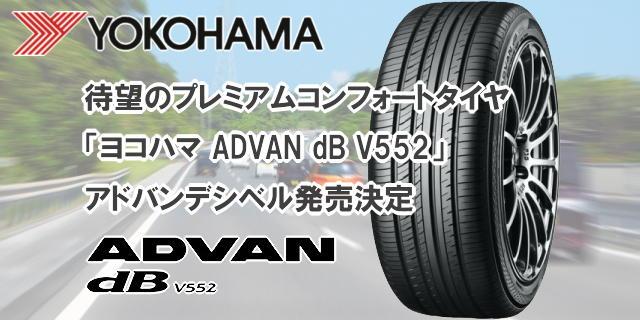 ・待望のプレミアムコンフォートタイヤ「ヨコハマ ADVAN dB V552(アドバンデシベル)」発売決定