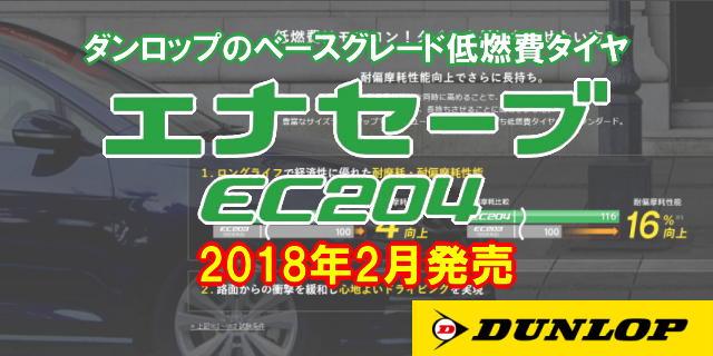 ・ダンロップのエナセーブのニューモデルEC204発売
