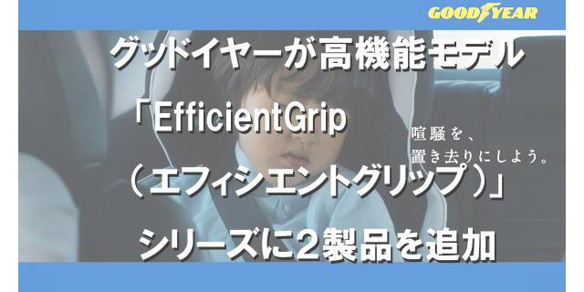 ・グッドイヤーが高機能モデル「EfficientGrip(エフィシエントグリップ)」シリーズに2製品を追加