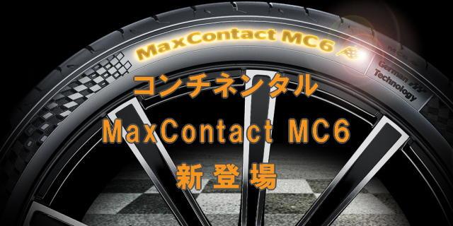 ・コンチネンタルから「MaxContact MC6(マックスコンタクト エムシーシックス)」新登場