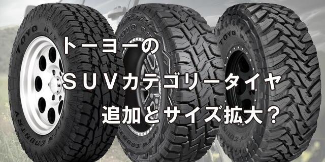 ・トーヨーのSUVカテゴリータイヤ追加とサイズ拡大?