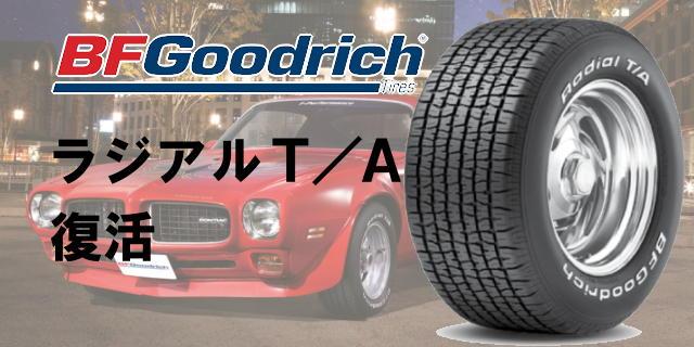 ・BF Goodrich(ビーエフグッドリッチ)Radial T/A(ラジアルティーエー)復活