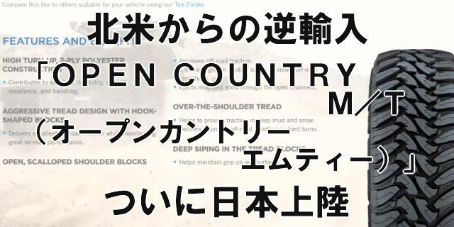 ・北米からの逆輸入「OPEN COUNTRY M/T(オープンカントリー エムティー)」ついに日本上陸
