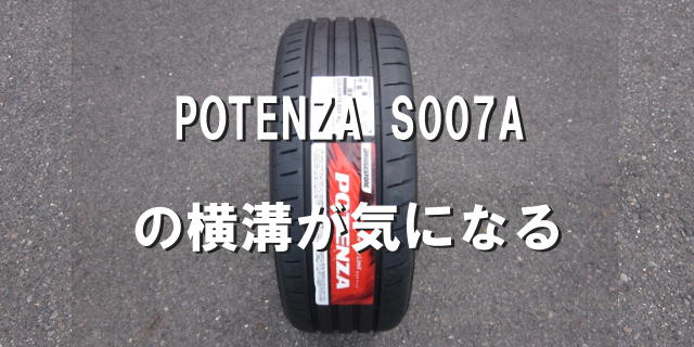 ・POTENZA S007A(ポテンザ エスゼロゼロナナエー)の横溝が気になる