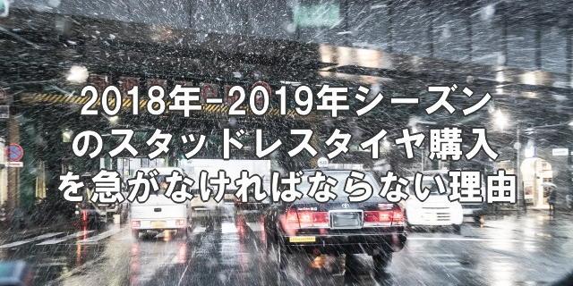 ・2018年-2019年シーズンのスタッドレスタイヤ購入を急がなければならない理由