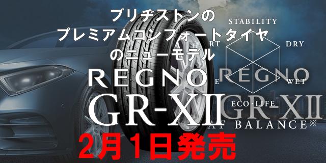 ブリヂストンのプレミアムコンフォートタイヤ「REGNO」のニューモデル「GR-XII」2月発売