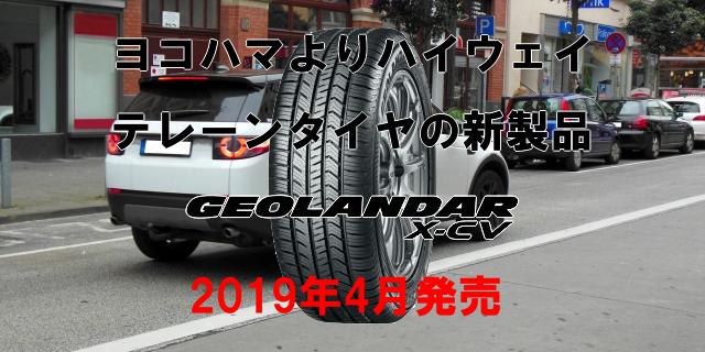 ヨコハマよりハイウェイテレーンタイヤの新製品「GEOLANDAR X-CV」2019年4月発売