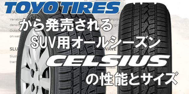 TOYO TIRES(トーヨータイヤ)から発売されるSUV用オールシーズン「CELSIUS(セルシウス)」の性能とサイズ