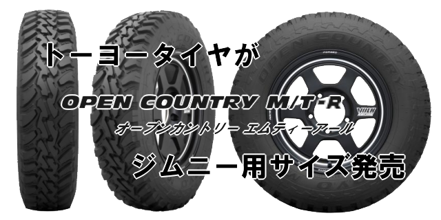 トーヨータイヤが「OPEN COUNTRY M/T-R」ジムニー用新サイズ追加