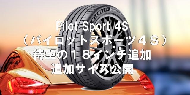 Pilot Sport 4Sサイズ追加